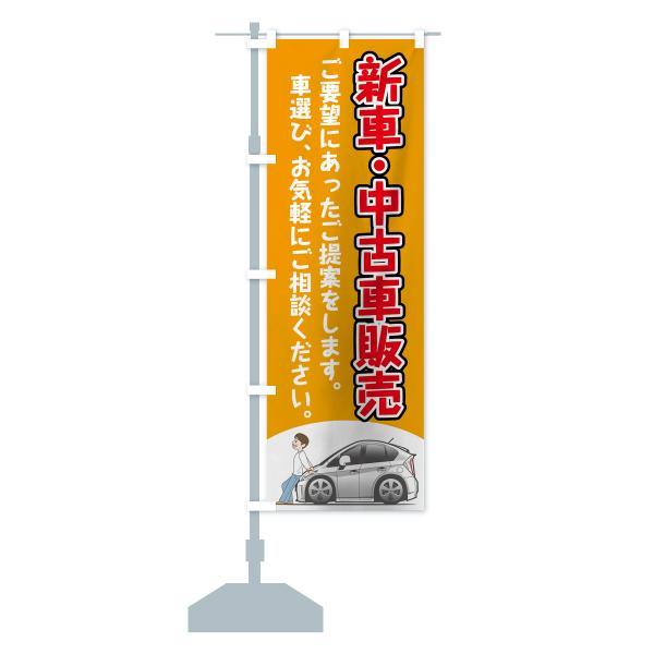 のぼり旗 新車中古車販売 goods-pro 16