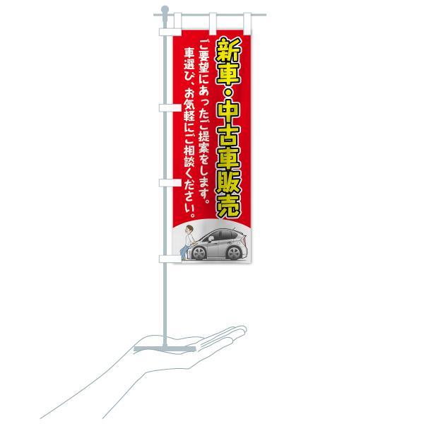 のぼり旗 新車中古車販売 goods-pro 17