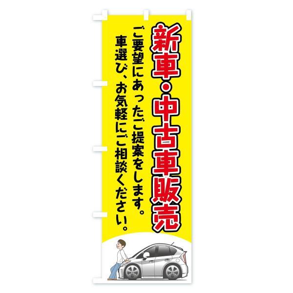 のぼり旗 新車中古車販売|goods-pro|03