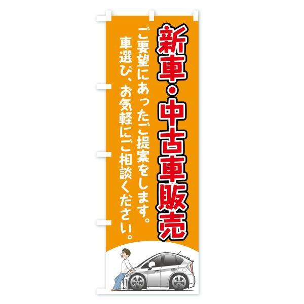 のぼり旗 新車中古車販売|goods-pro|04