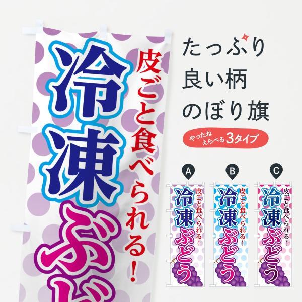 のぼり旗 冷凍ぶどう|goods-pro