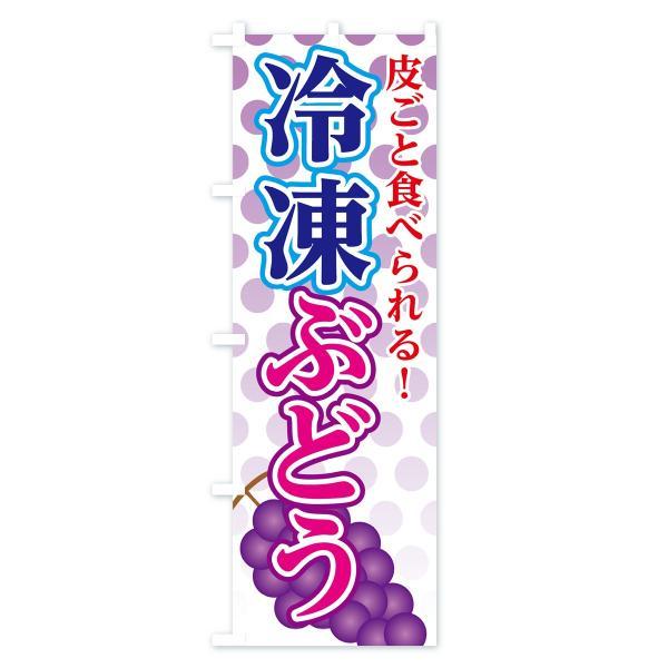 のぼり旗 冷凍ぶどう|goods-pro|02