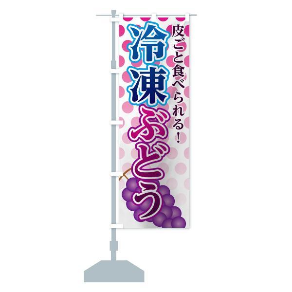 のぼり旗 冷凍ぶどう|goods-pro|15