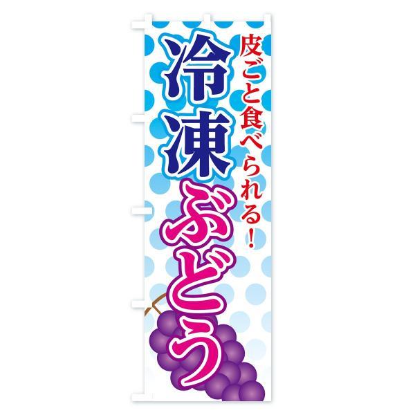 のぼり旗 冷凍ぶどう|goods-pro|03