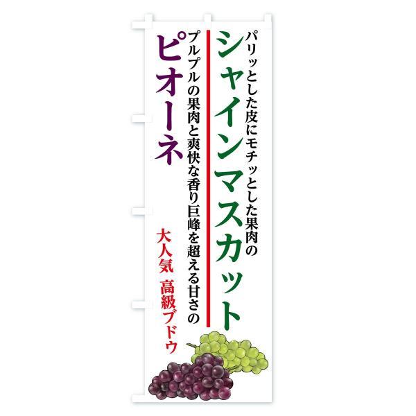 のぼり旗 ピオーネ|goods-pro|02
