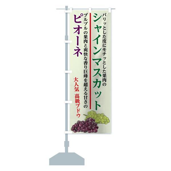 のぼり旗 ピオーネ|goods-pro|14