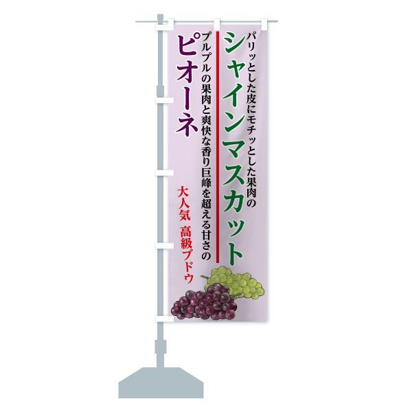 のぼり旗 ピオーネ|goods-pro|15