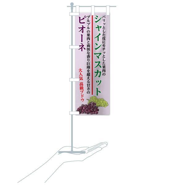 のぼり旗 ピオーネ|goods-pro|20