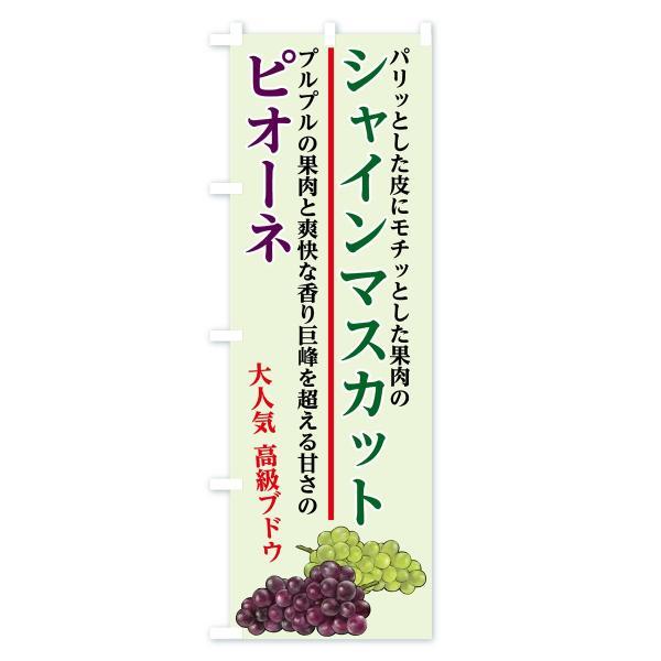 のぼり旗 ピオーネ|goods-pro|03