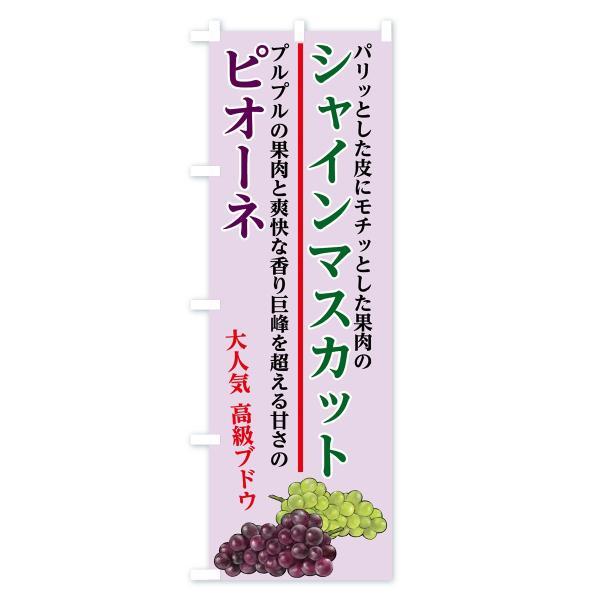 のぼり旗 ピオーネ|goods-pro|04