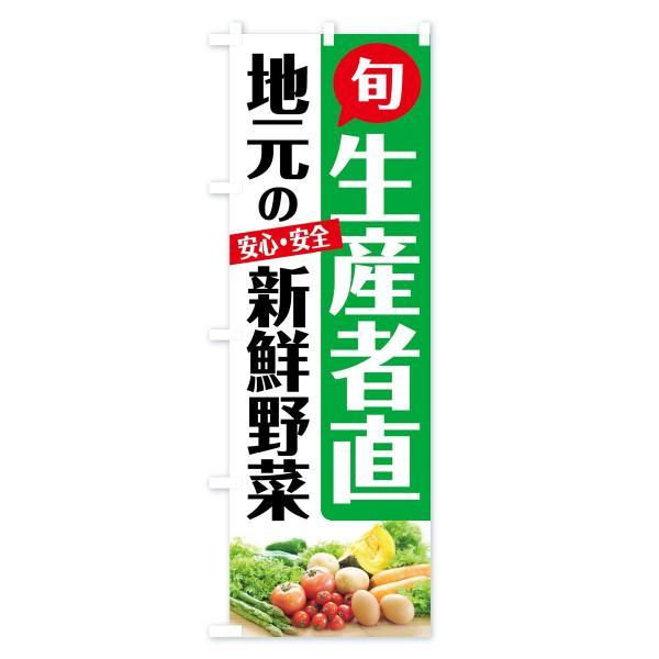 のぼり旗 地元の新鮮野菜|goods-pro|02