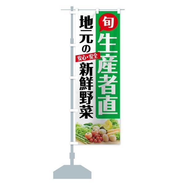 のぼり旗 地元の新鮮野菜|goods-pro|13