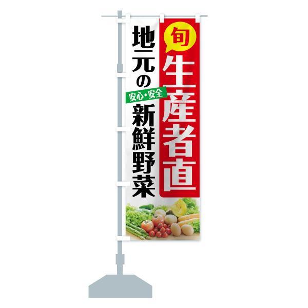 のぼり旗 地元の新鮮野菜|goods-pro|14