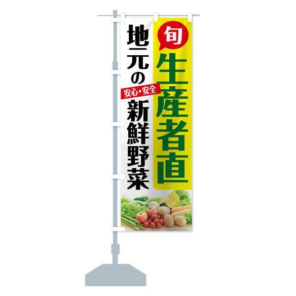 のぼり旗 地元の新鮮野菜|goods-pro|15