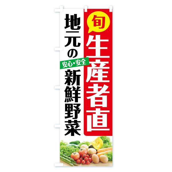のぼり旗 地元の新鮮野菜|goods-pro|03