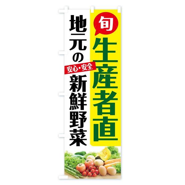 のぼり旗 地元の新鮮野菜|goods-pro|04