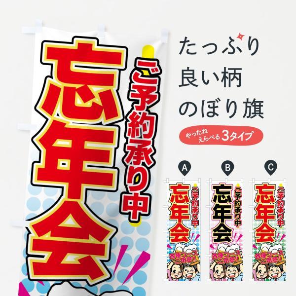のぼり旗 忘新年会|goods-pro