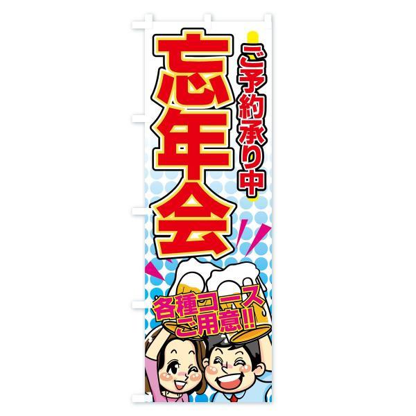 のぼり旗 忘新年会|goods-pro|02