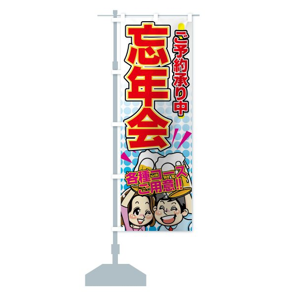 のぼり旗 忘新年会|goods-pro|13