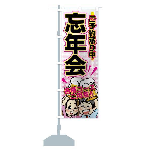 のぼり旗 忘新年会|goods-pro|14
