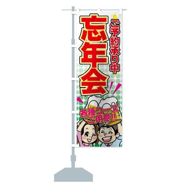 のぼり旗 忘新年会|goods-pro|15
