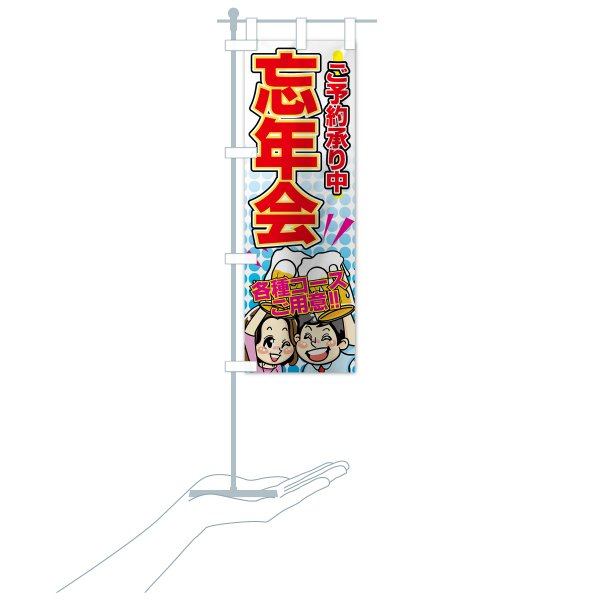 のぼり旗 忘新年会|goods-pro|16