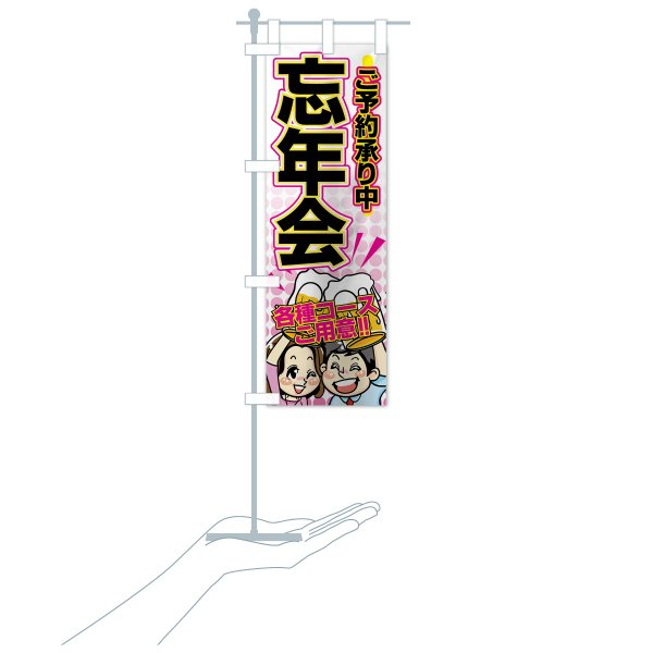 のぼり旗 忘新年会|goods-pro|17