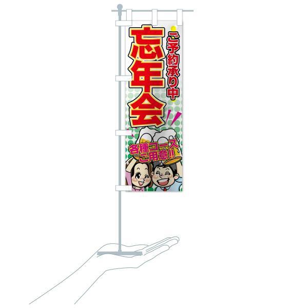 のぼり旗 忘新年会|goods-pro|20