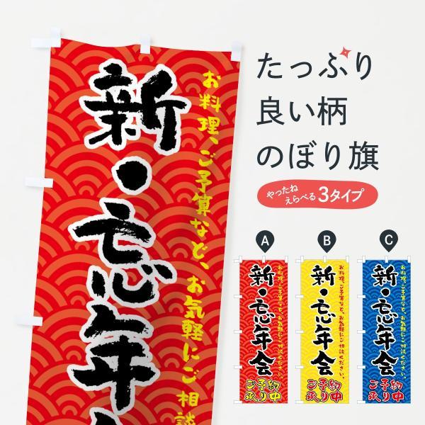 のぼり旗 忘年会 goods-pro