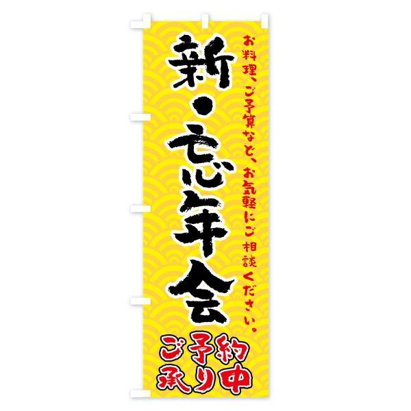 のぼり旗 忘年会 goods-pro 03