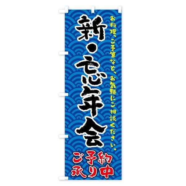 のぼり旗 忘年会 goods-pro 04