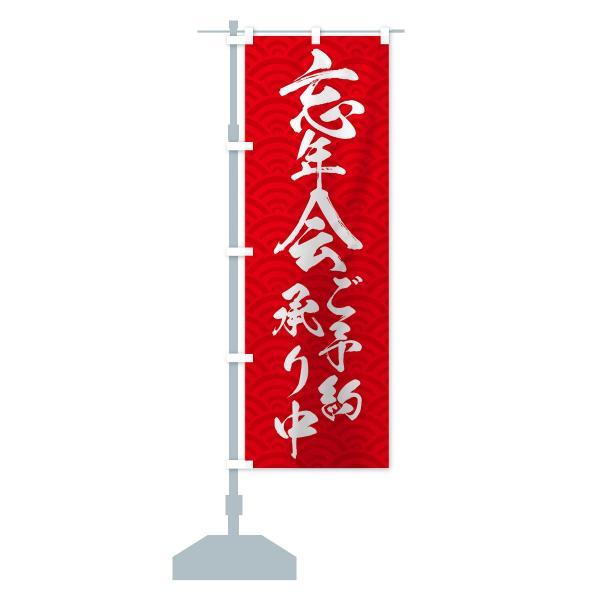 のぼり旗 忘年会|goods-pro|13