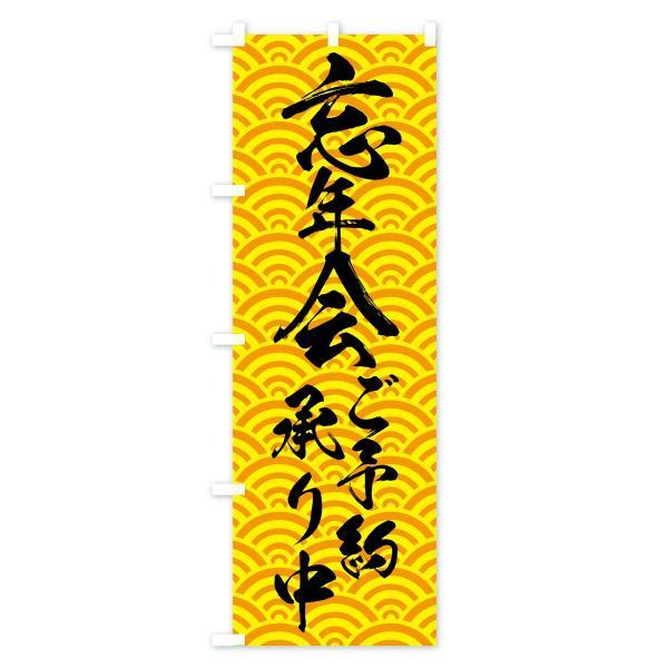 のぼり旗 忘年会|goods-pro|04