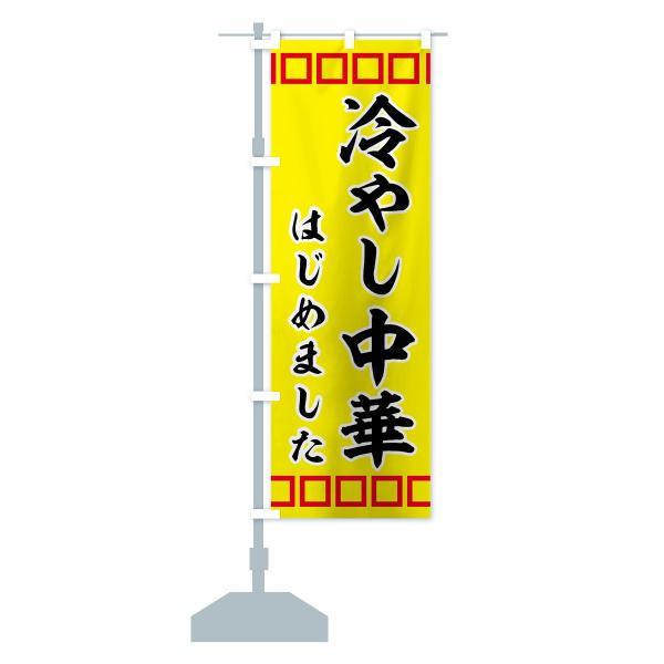 のぼり旗 冷やし中華|goods-pro|14