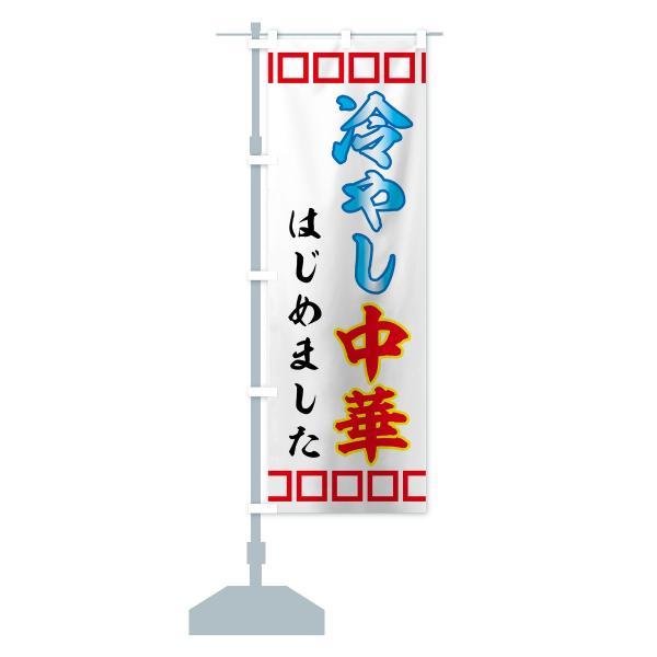 のぼり旗 冷やし中華|goods-pro|15