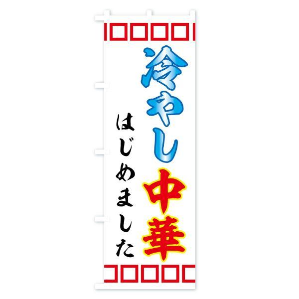 のぼり旗 冷やし中華|goods-pro|04