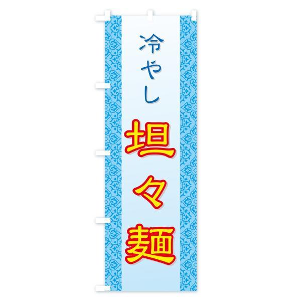 のぼり旗 冷やし担々麺|goods-pro|02