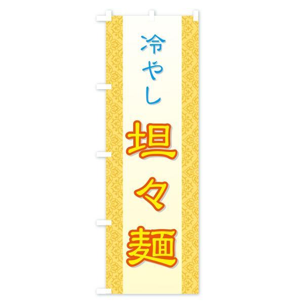 のぼり旗 冷やし担々麺|goods-pro|03