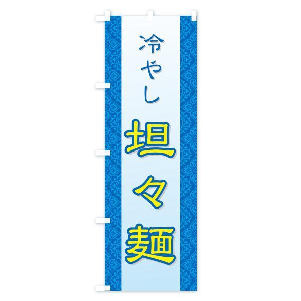 のぼり旗 冷やし担々麺|goods-pro|04