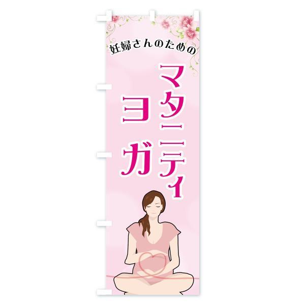 のぼり旗 マタニティヨガ 妊婦さんのための|goods-pro|02