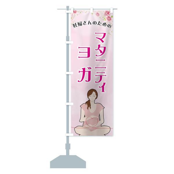 のぼり旗 マタニティヨガ|goods-pro|13