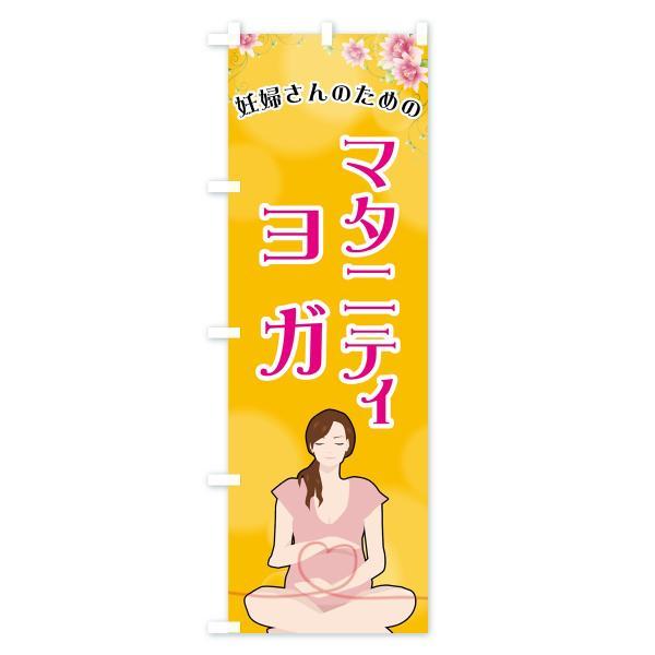 のぼり旗 マタニティヨガ|goods-pro|04