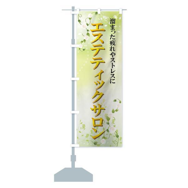 のぼり旗 エステティックサロン|goods-pro|13