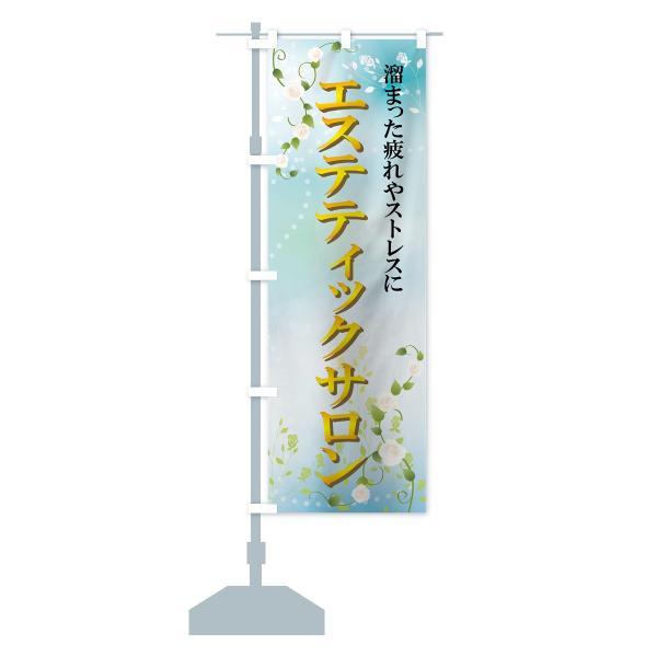 のぼり旗 エステティックサロン|goods-pro|15