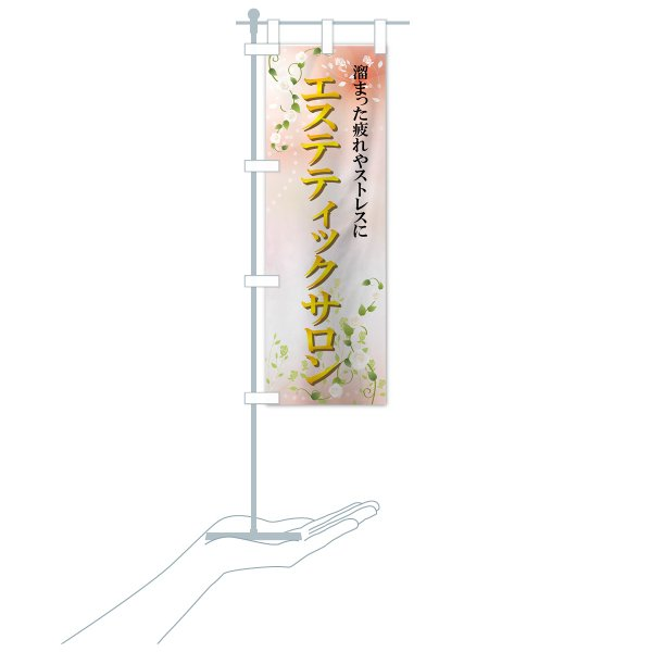 のぼり旗 エステティックサロン|goods-pro|17
