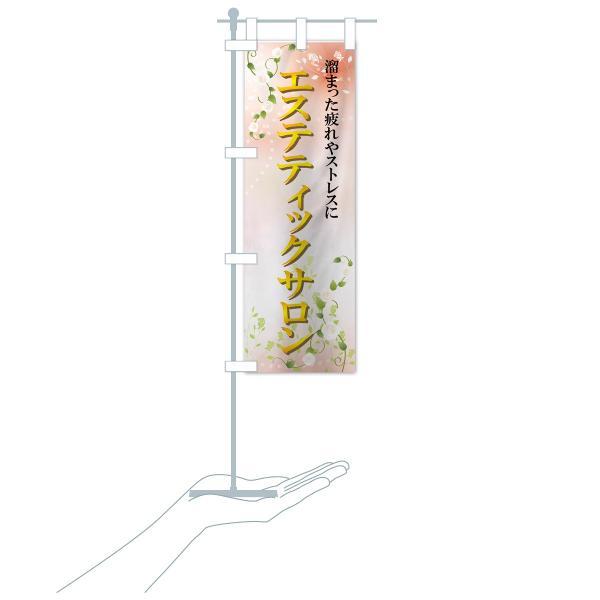 のぼり旗 エステティックサロン|goods-pro|19