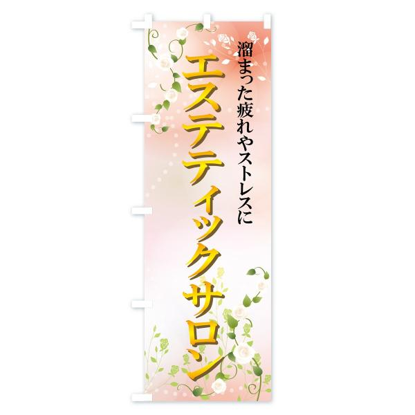 のぼり旗 エステティックサロン|goods-pro|03