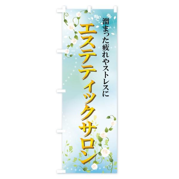 のぼり旗 エステティックサロン|goods-pro|04