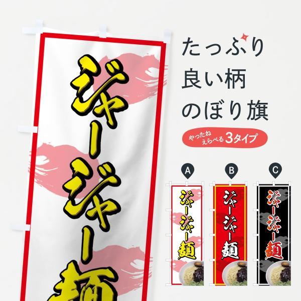 ジャージャー麺のぼり旗