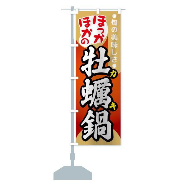 のぼり旗 牡蠣鍋|goods-pro|13